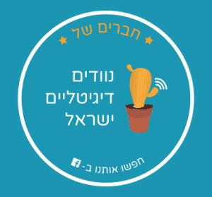 חברים של נוודים דיגיטליים ישראל